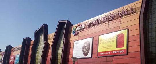 三月喜报:汪小荷中式童装成功入驻北京世纪金源