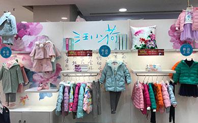 祝贺童装专卖加盟品牌汪小荷进驻广西南宁,新梦之岛店开业大吉,生意兴隆!