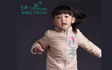高端童装品牌加盟店汪小荷提醒您,要警惕童装杀手!