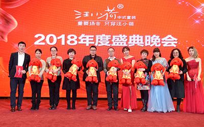 2018中国风童装品牌汪小荷年会隆重举行,大家欢聚一堂共享盛况!