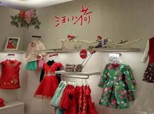 中国传统名族童装品牌汪小荷传授开童装店必学七法则!