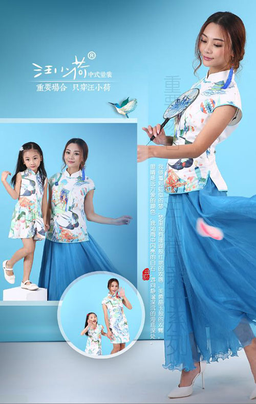 汪小荷中式童装